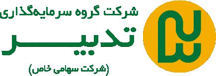 لوگوی شرکت گروه سرمایه گذاری تدبیر